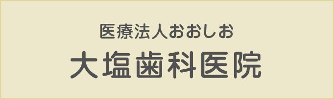 医療法人おおしお 大塩歯科医院